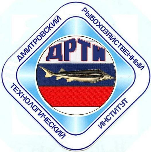 Дмитровский рыбохозяйственный технологический институт