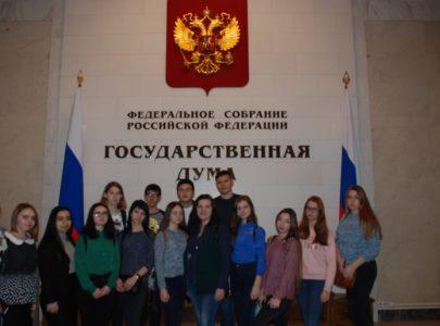 Студенты ДРТИ В Государственной Думе РФ!