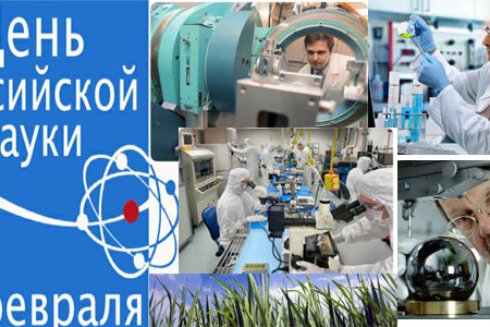 День Российской науки – 2018