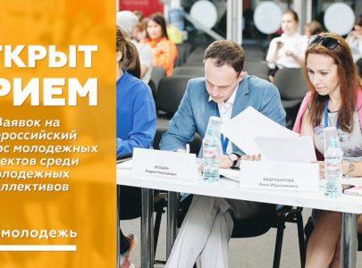 Открыт прием заявок на Всероссийский конкурс молодежных проектов среди молодежных коллективов