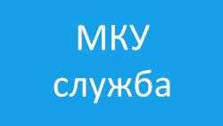 МКУ-Служба