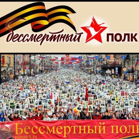 """""""БЕССМЕРТНЫЙ ПОЛК"""" В ДМИТРОВЕ"""