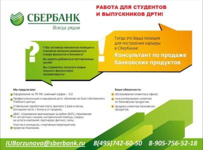БУДУЩИЕ ВЫПУСКНИКИ — ВАС ЖДУТ В СБЕРБАНКЕ!!!