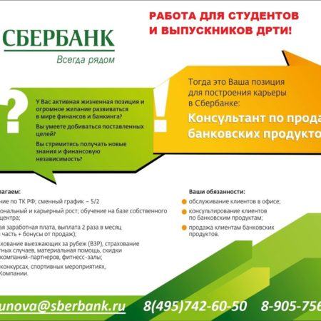 БУДУЩИЕ ВЫПУСКНИКИ – ВАС ЖДУТ В СБЕРБАНКЕ!!!