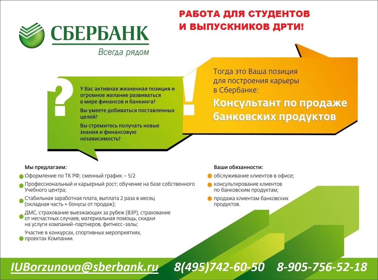 БУДУЩИЕ ВЫПУСКНИКИ - ВАС ЖДУТ В СБЕРБАНКЕ!!!