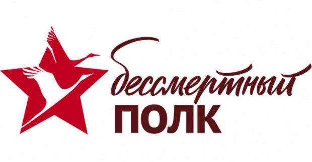 """ВСЕРОССИЙСКАЯ АКЦИЯ """"БЕССМЕРТНЫЙ ПОЛК"""" в поселке Рыбное"""