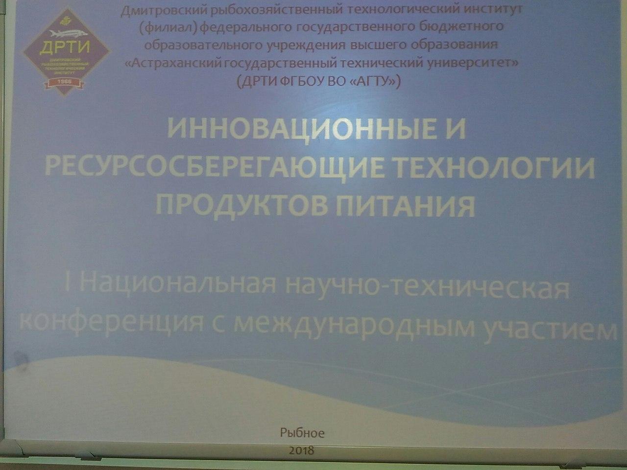 Национальная научно-техническая конференция
