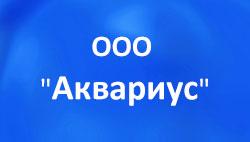 """ООО """"Аквариус"""""""