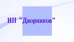 """ИП """"Дворников"""""""