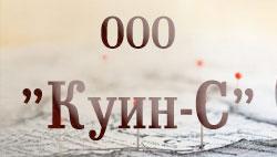 "ООО ""Куин-С"""
