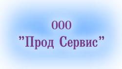 """ООО """"Прод Сервис"""""""