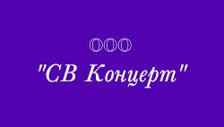 """ООО """"СВ Концерт"""""""