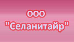 """ООО """"Селанитайр"""""""