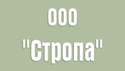 "ООО ""Стропа"""