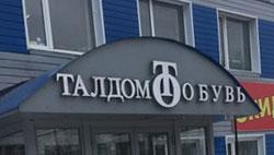 """ООО """"Фабрика Талдом Обувь"""""""