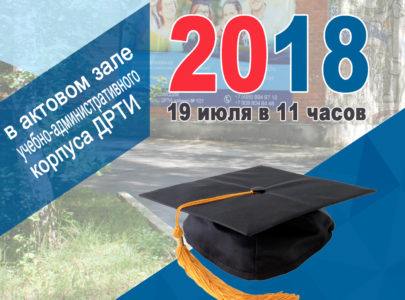 19 июля 2018 года состоится торжественное вручение дипломов бакалаврам высшего образования
