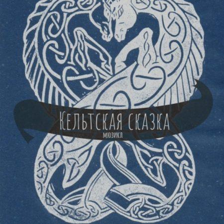 Премьера «Кельтской сказки»