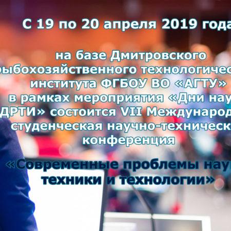 С 19 по 20 апреля 2019 года состоится VII Международная студенческая научно-техническая конференция