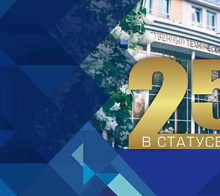 25 лет назад в Астрахани появился первый университет