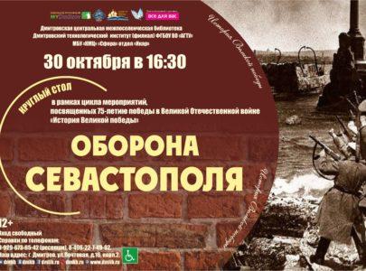 Круглый стол «Оборона Севастополя»