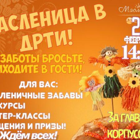 Уважаемые преподаватели, студенты и сотрудники, приглашаем на Масленицу!