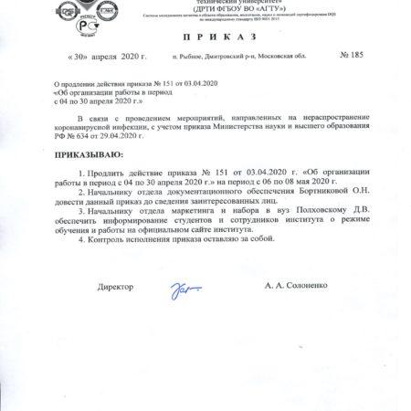 О Продлении действия приказа № 151