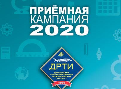 КАЛЕНДАРЬ АБИТУРИЕНТА 2020