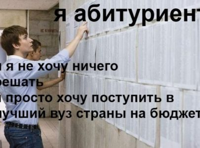 ПОСТУПИ В ДРТИ НА БЮДЖЕТ!!!