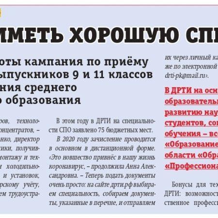 """ДРТИ В """"ДМИТРОВСКОМ ВЕСТНИКЕ"""""""