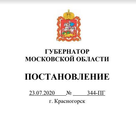 Постановление Губернатора Московской области от 23.07.2020 № 344-ПГ