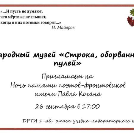Ночь памяти поэтов-фронтовиков имени Павла Когана