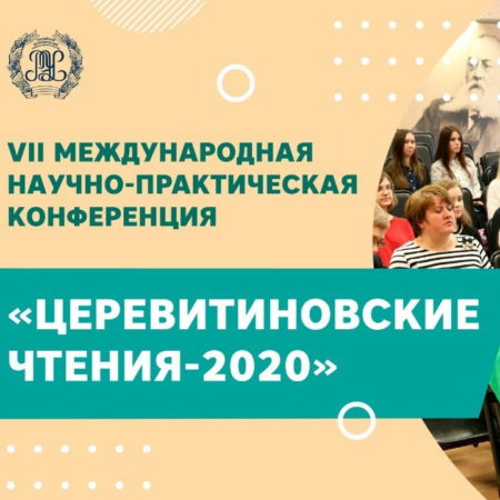 Церевитиновские чтения – 2020