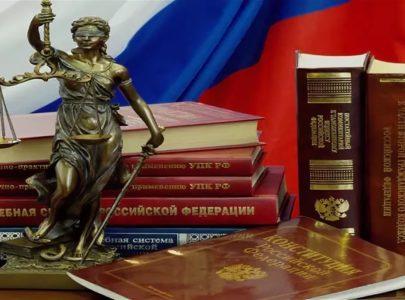 Нормы законодательства РФ