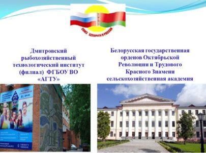 Российско – Белорусское сотрудничество ДРТИ  ФГБОУ ВО «АГТУ» и УО «БГСХА» в рамках профессиональной подготовки специалистов  для рыбохозяйственной отрасли