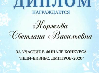 ЛЕДИ-БИЗНЕС 2020!