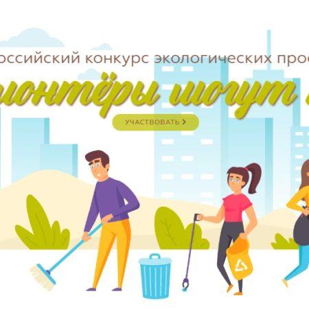 Всероссийский конкурс экологических проектов
