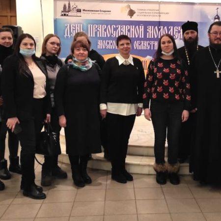 День православной молодежи в Подмосковье