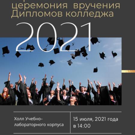 Выдача дипломов 2021